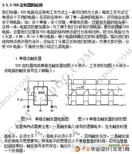 基于555定时器的温度控制器电路设计