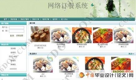 订餐系统图片素材