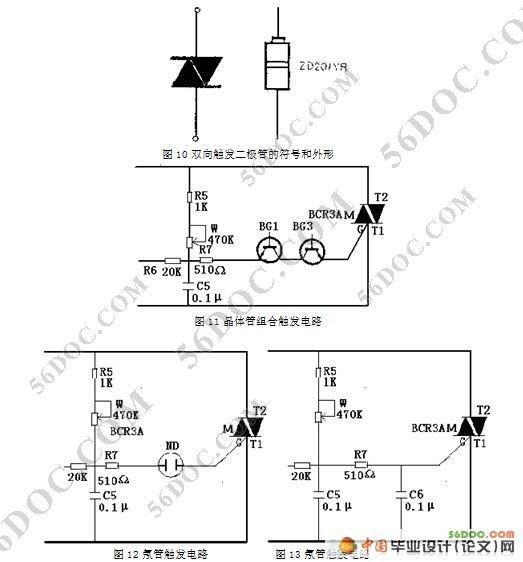 简单实用电子调压器的设计(论文)