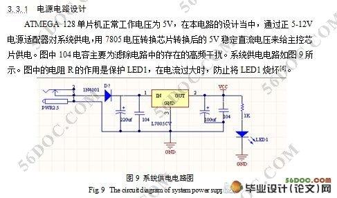 温度传感器的单片机处理显示程序