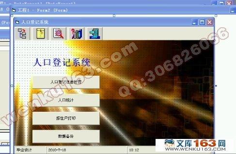 人口登记管理系统毕业设计(vb,access)