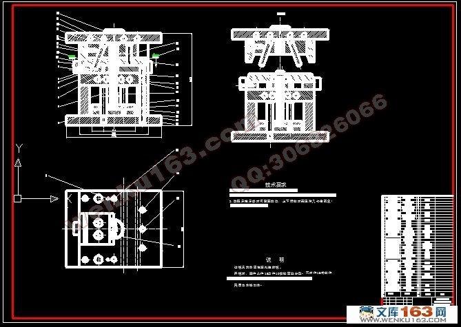 模具设计(含cad零件图和装配图)