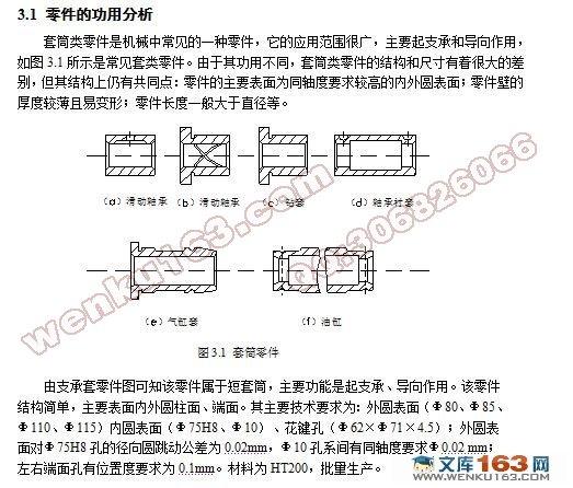 推动架零件的机械加工工艺的设计