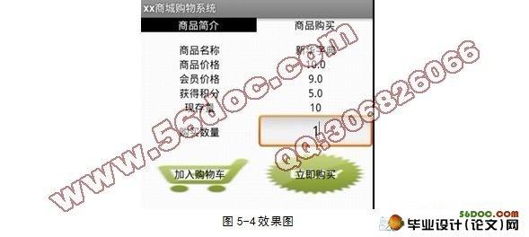 asp网店系统-ndroid的网上商店系统的设计与实现图片