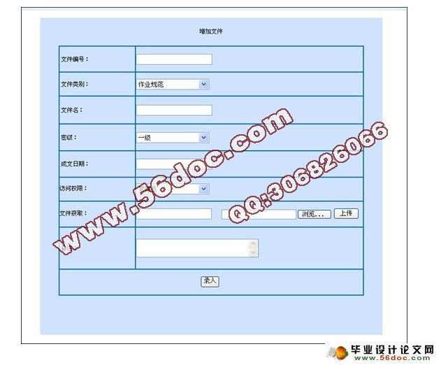 公文审批系统的设计与实现(SQL)(含录像)(