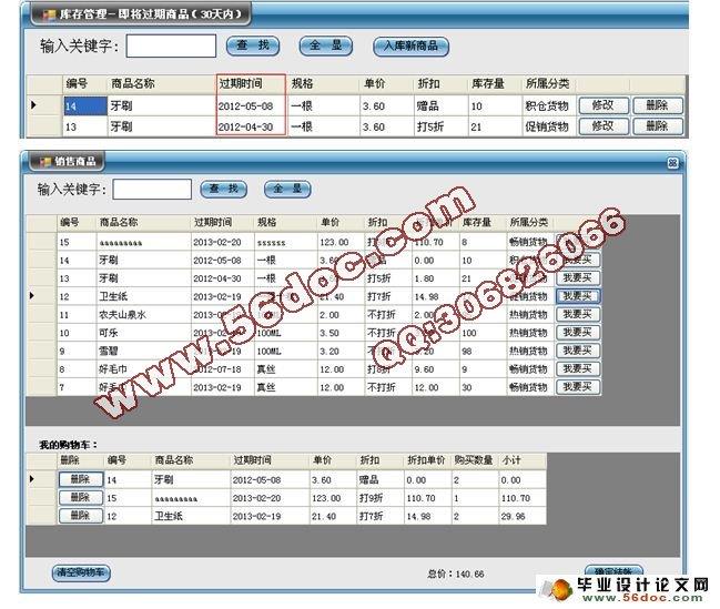 基于C#(C/S)三层架构超市管理系统的设计与实现(SQL)(含录像)(