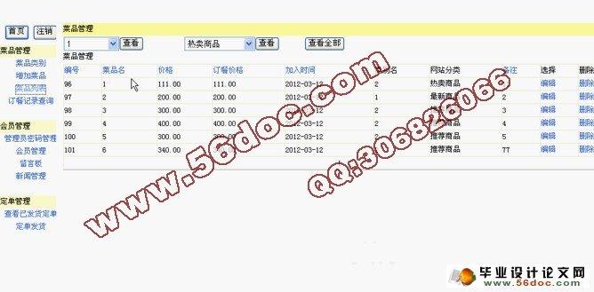 必胜客网上订餐系统的设计与实现(SQL)(含录像)(