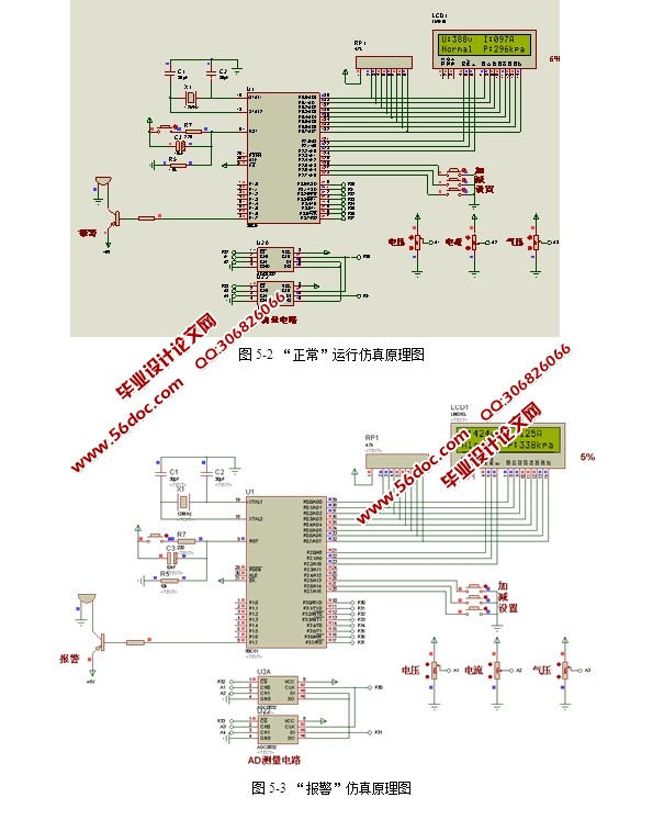 六氟化硫高压断路器故障监测(含电路图,proteus仿真程序)