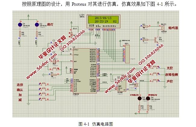 基于51单片机的智能照明灯控制系统设计(含电路图,原理图,仿真程