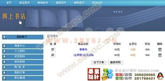 网上售书(书店)管理系统的设计与实现(sql)(2人组)