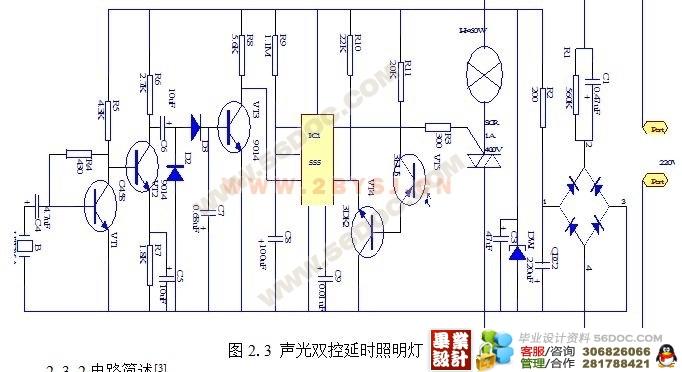 声光控照明电路的设计