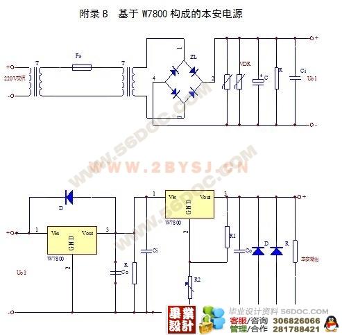 煤矿本安型电源设计(含protel电路图)(新)