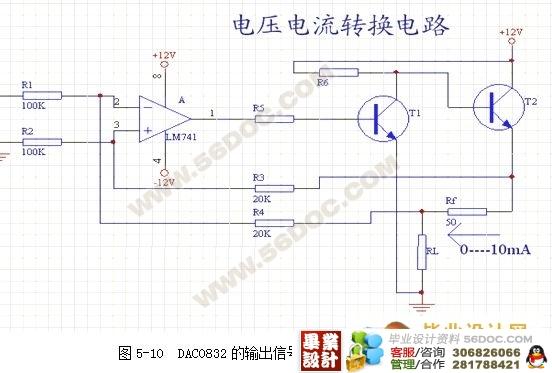 液位平衡控制系统实验装置设计(单片机)