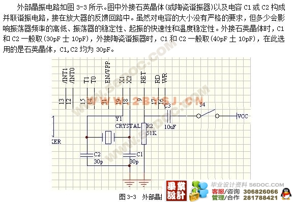 基于ds1302单片机万年日历的设计(附答辩记录)