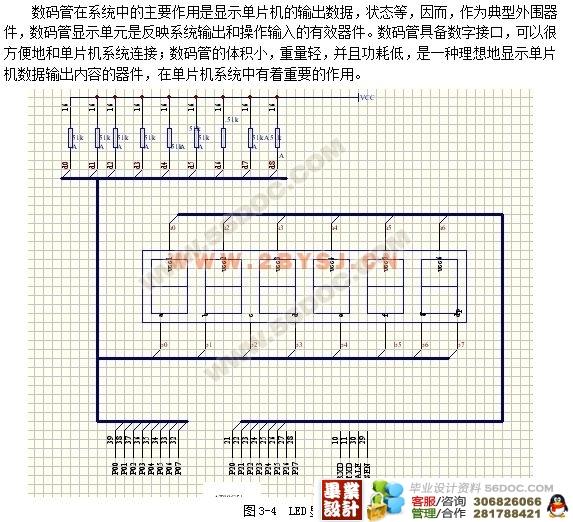 基于ds1302单片机万年日历的设计(附答辩记录) 基于单片机的数字电子