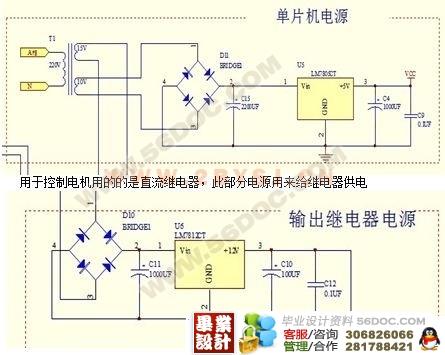 基于单片机的简易电梯控制系统的设计(附程序和电路图