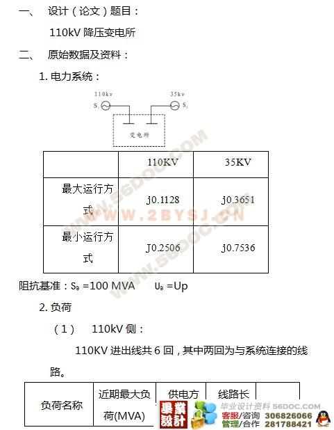 110kv主接线为双母线,35kv和10kv主接线均为单母分段