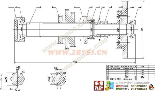 车床的设计(机电一体化) 下一篇: 电梯曳引机驱动系统及控制电路设计