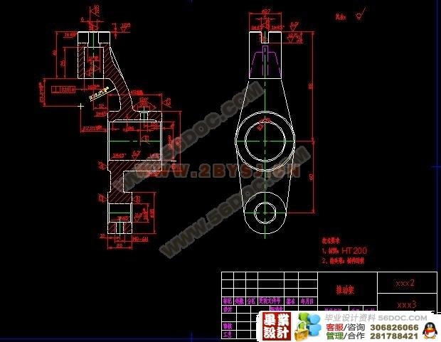 推动架的加工工艺及工艺夹具设计