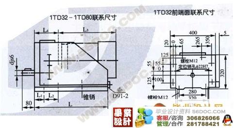 机械机床毕业设计134立式数控铣床进给传动系统设计4