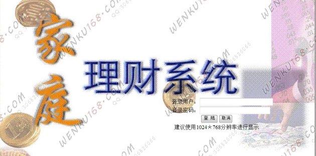 jsp家庭理财管理系统_jsp_文库163毕业设计(论文)网