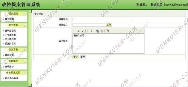 jsp政协提案管理系统_jsp_文库163毕业设计(论文)网