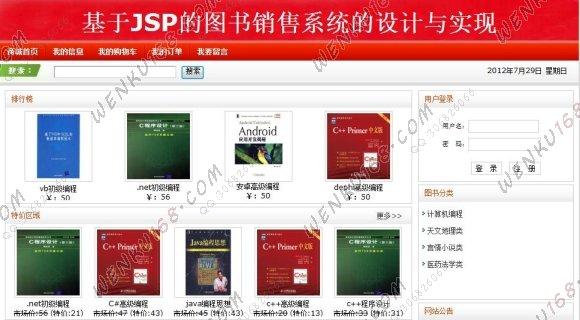 jsp网上书店销售管理系统