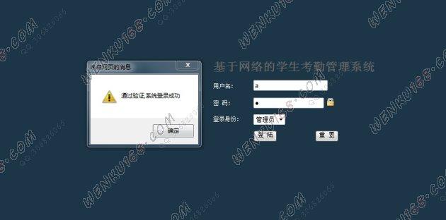 jsp学生考勤管理系统_jsp_文库163毕业设计(论文)网