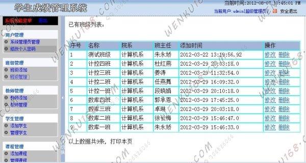 jsp学生成绩管理系统